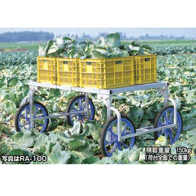ハラックス 楽太郎 RA-100N アルミ製 収穫台車