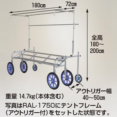 ハラックス 楽太郎 楽太郎RAL-1750専用テントフレーム アウトリガー付