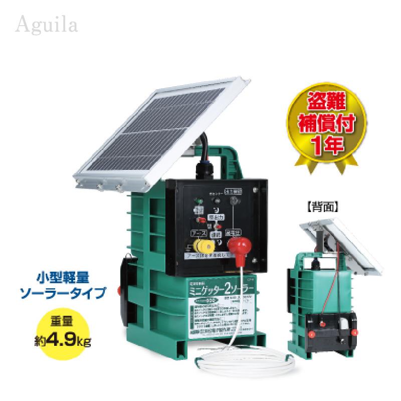 末松電子製作所 電気柵本器のみ ミニゲッター2ソーラー