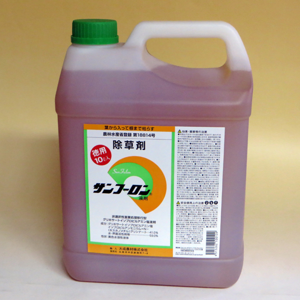 除草剤 サンフーロン 10L