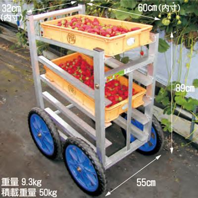 ハラックス 愛菜号 SW-514 いちご収穫用ワゴン 5段タイプ