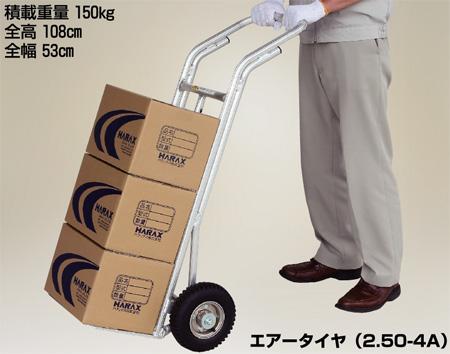 ハラックス タフボーイ アルミ製 重量物運搬台車 TB-R