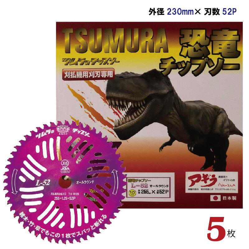 ツムラ 恐竜チップソー L-52【5枚】草刈機用 外径230mm (9インチ) 刃数52P 日本製
