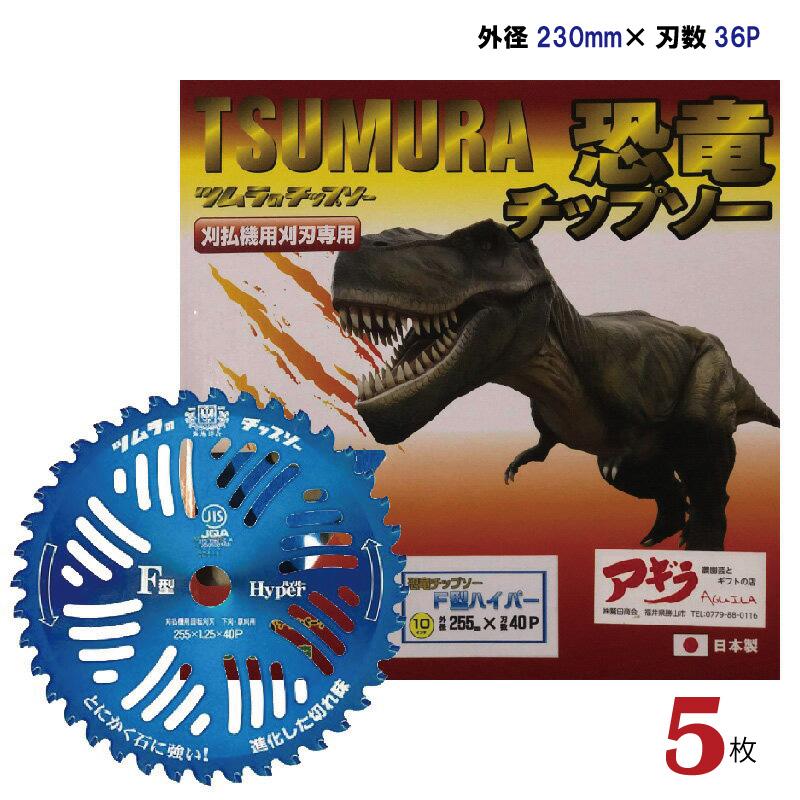 ツムラ 恐竜チップソー 【5枚】 F型ハイパー 草刈機用 外径230mm (9インチ) 刃数36P 日本製