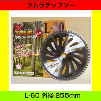 Tsumura for grass mower tipped L-60 for outside diameter 255 mm blade number, 60 p, made in Japan
