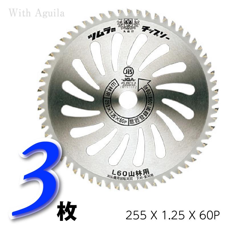 ツムラ草刈用チップソー L-60 3枚 山林用 外径255mm 10インチ 刃数60P 日本製