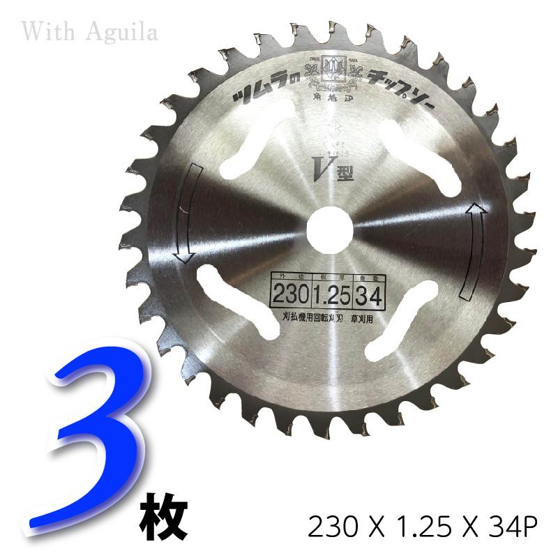 ツムラ草刈用チップソー V型 3枚 外径230mm 外径230mm V型 刃数34P 3枚 日本製, アゲオシ:ac03fe68 --- sunward.msk.ru
