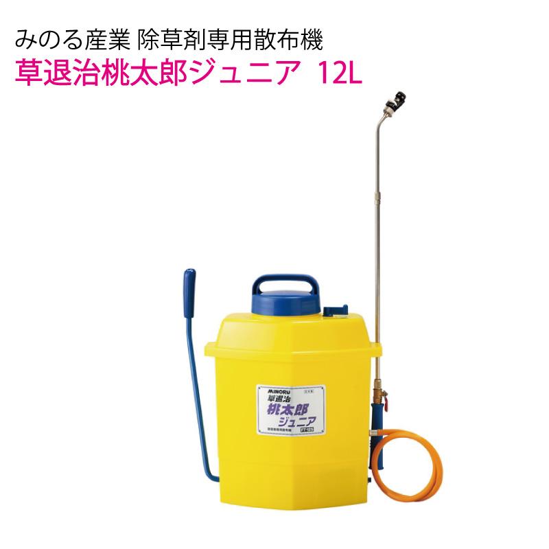 みのる産業 除草剤専用散布機 タンク容量12リットル 草退治桃太郎ジュニア FT125