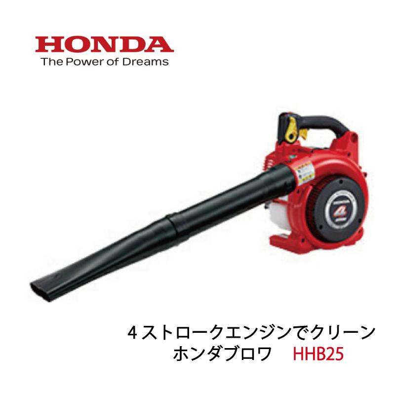ホンダ 屋外掃除機 エンジン ハンディブロワー HHB25 | Honda 4サイクル ブロワ 落ち葉 公園 清掃 低騒音 低燃費 低振動 修理 駐車場 掃き出し専用 手持ち 吹き飛ばす 軽い