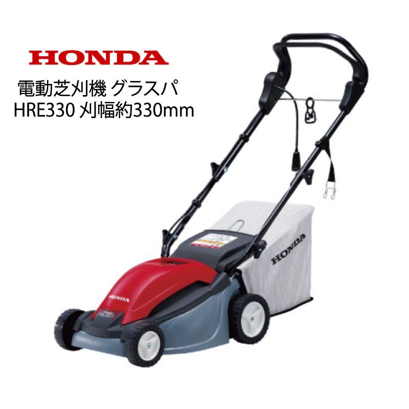 ホンダ 電動芝刈機 グラスパ 刈幅約33cm HRE330