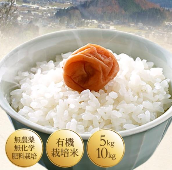 【令和元年度産米】有機JAS認証米 白山麓無農薬無化学肥料コシヒカリ 有機のかおり 10kg