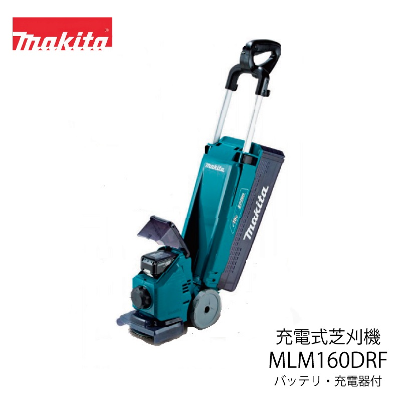 マキタ 充電式芝刈機 MLM160DRF 18Vバッテリー・充電器付