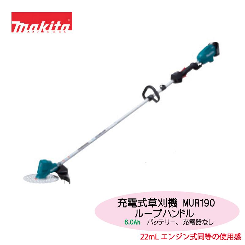 マキタ 充電式草刈機 MUR190LDZ(6.0Ah)[ループハンドル]本体のみ バッテリ・充電器なし