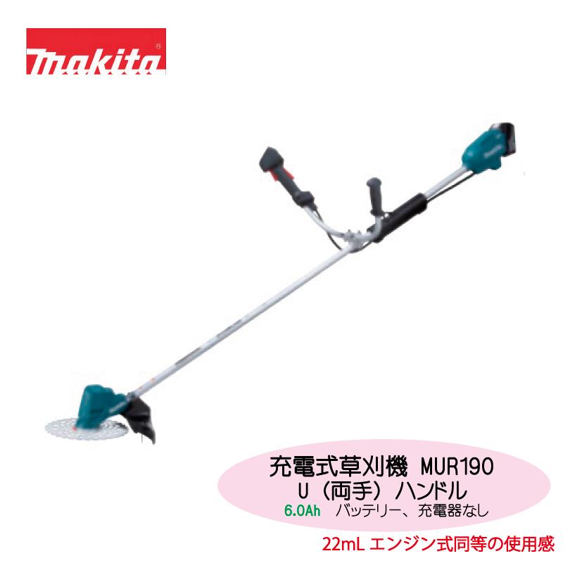 マキタ 充電式草刈機 MUR190UDZ(6.0Ah)[Uハンドル]本体のみ バッテリ・充電器なし
