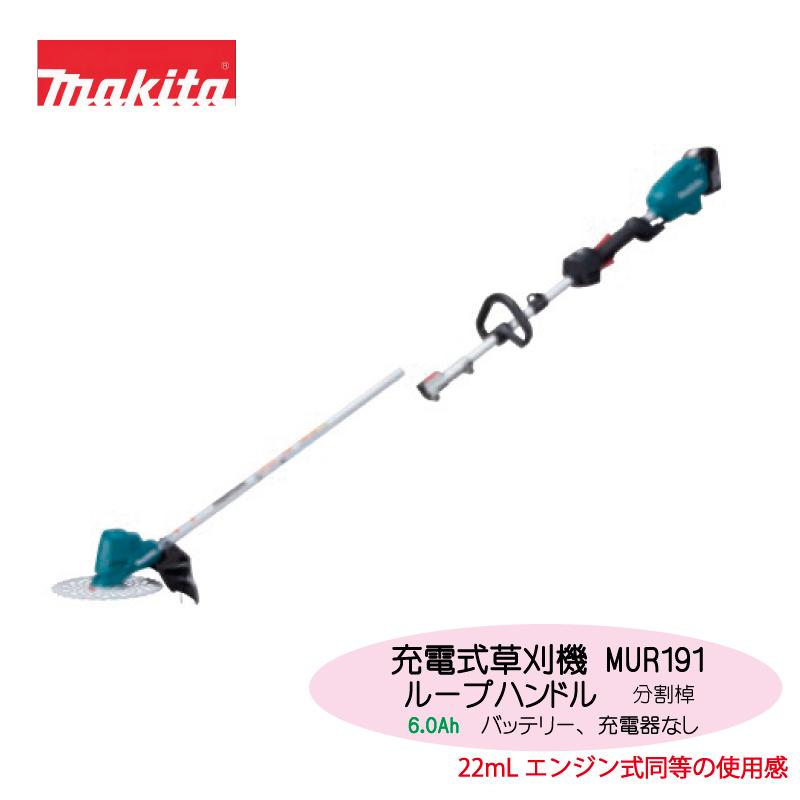 マキタ 充電式草刈機 MUR191LDZ(6.0Ah)[ループハンドル/分割棹]本体のみ バッテリ・充電器なし