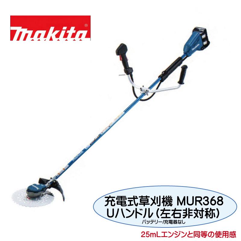 マキタ 充電式草刈機 MUR368ADZ Uハンドル (左右非対称/右が短く左が長いハンドル) バッテリー・充電器なし