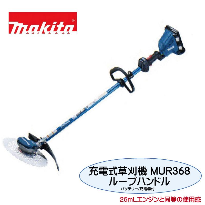マキタ 充電式草刈機 MUR368LDG2 ループハンドル バッテリ2本、充電器付  6.0Ah