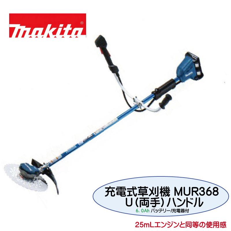 マキタ 充電式草刈機 MUR368UDG2 Uハンドル バッテリ2本、充電器付 6.0Ah