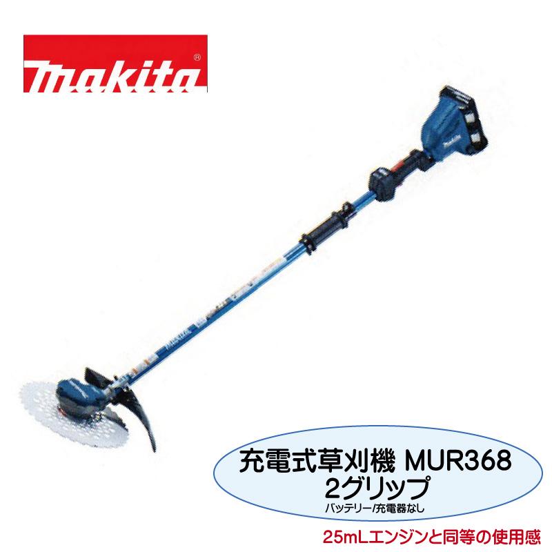 マキタ 充電式草刈機 MUR368WDZ 2グリップ バッテリー・充電器なし