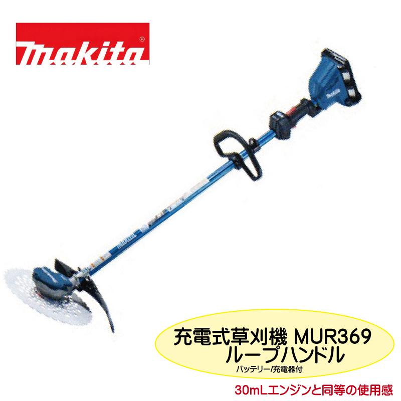 マキタ 充電式草刈機 MUR369LDG2 ループハンドル バッテリ2本、充電器付 6.0Ah