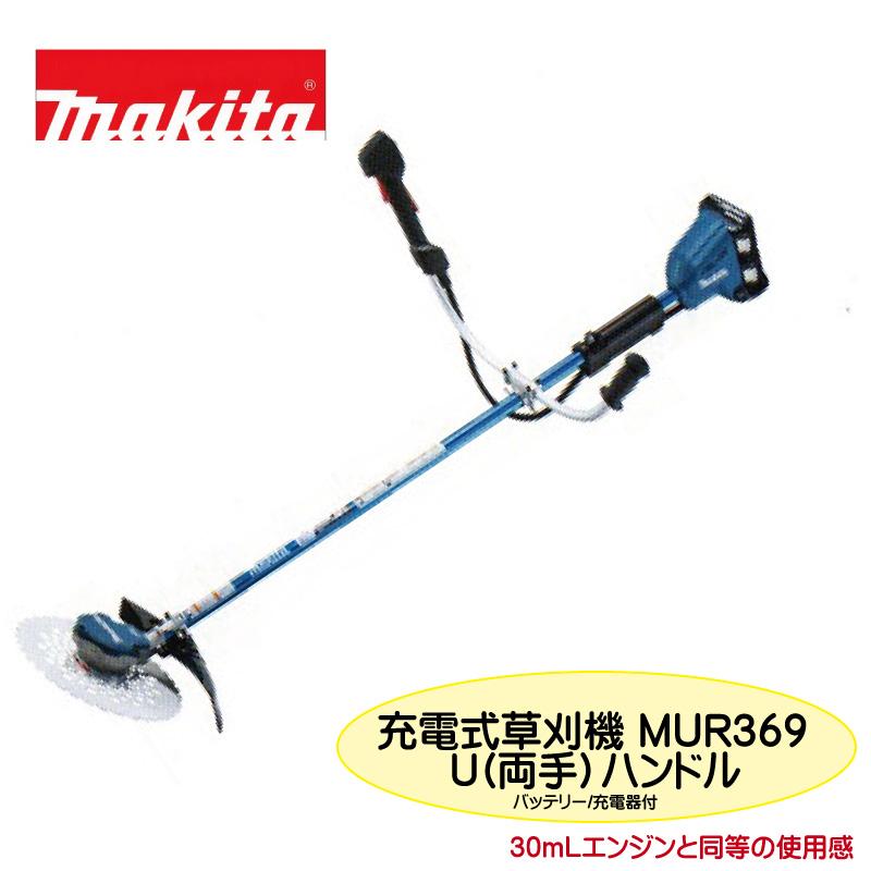 マキタ 充電式草刈機 MUR369UDG2 Uハンドル バッテリ2本、充電器付 6.0Ah
