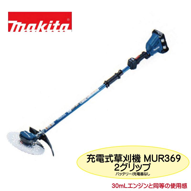 マキタ 充電式草刈機 MUR369WDZ 2グリップ バッテリ・充電器なし(本体のみ) 6.0Ah