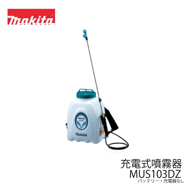 マキタ 充電式噴霧器 MUS103DZ 14.4V 背負式 タンク容量10L 最高圧力0.3MPa