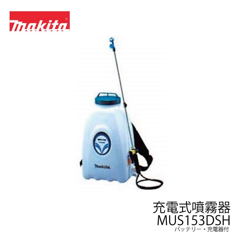 マキタ 充電式噴霧器 MUS153DZ (本体のみ) 14.4V 背負式 タンク容量15L 最高圧力0.3MPa