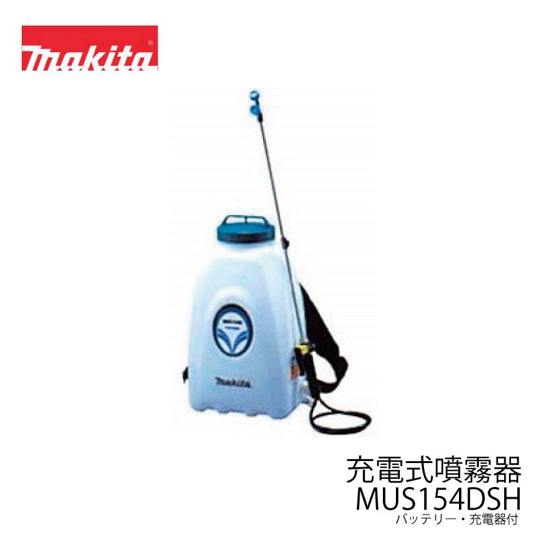 マキタ 充電式噴霧器 MUS154DSH 18V 背負式 タンク容量15L 最高圧力0.3MPa