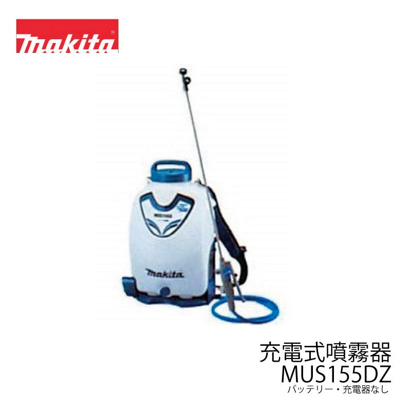 マキタ 充電式噴霧器 MUS155DZ 18V 背負式 タンク容量15L 最高圧力0.5MPa 本体のみ(バッテリー・充電器なし)