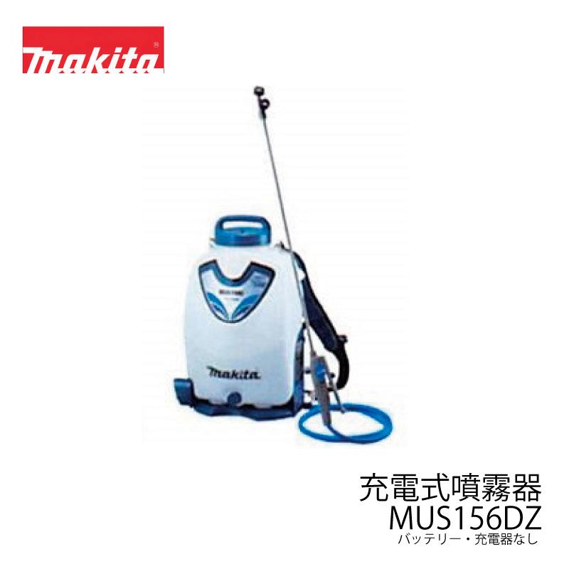 マキタ 充電式噴霧器 MUS156DZ 18V 背負式 タンク容量15L 最高圧力1.0MPa 本体のみ バッテリー・充電器なし
