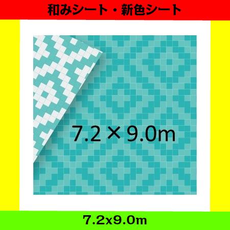 和みシート ブルーシート 7.2×9.0m