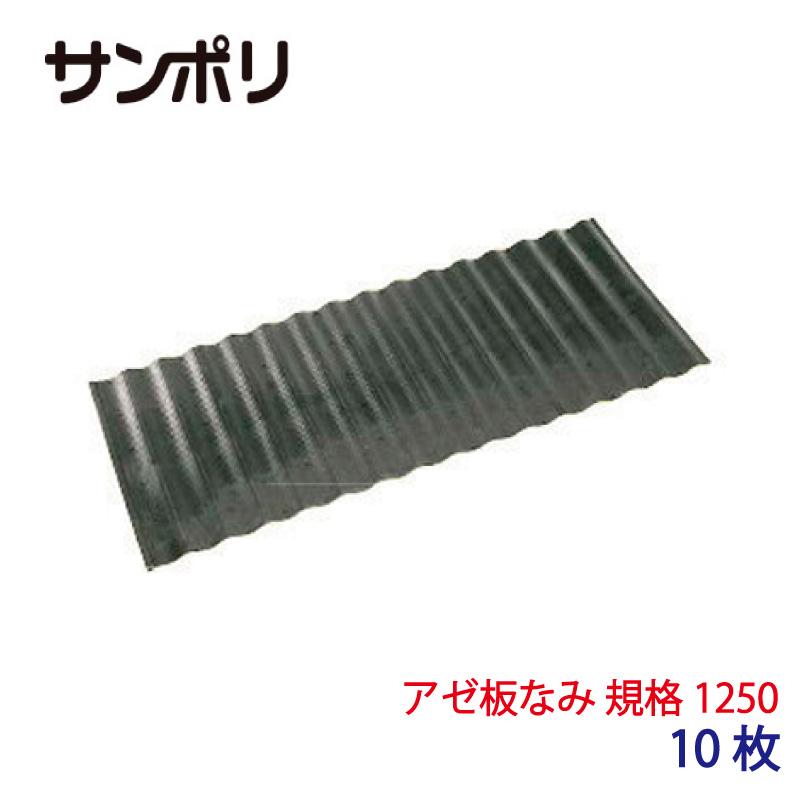 サンポリ アゼ板なみ 1250 10枚 幅500cm×長さ1200cm×厚さ4mm