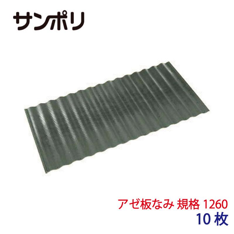 サンポリ アゼ板なみ 1260 10枚 幅600cm×長さ1200cm×厚さ4mm