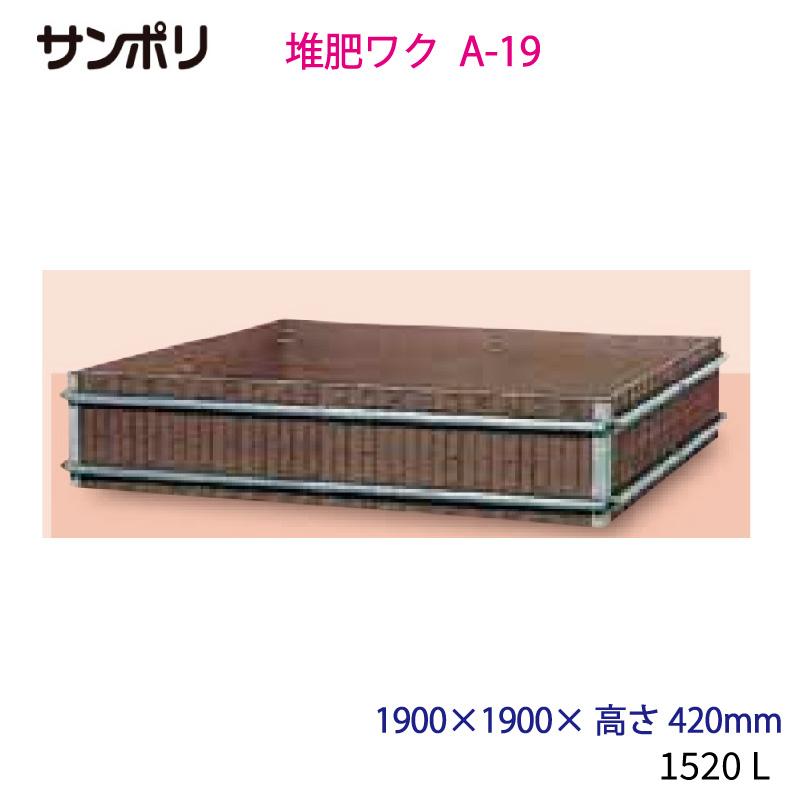 サンポリ 堆肥ワク 角型 A-19 1900×1900×高さ420mm 容量1520L 周囲がメッキ鋼管により補強してあります