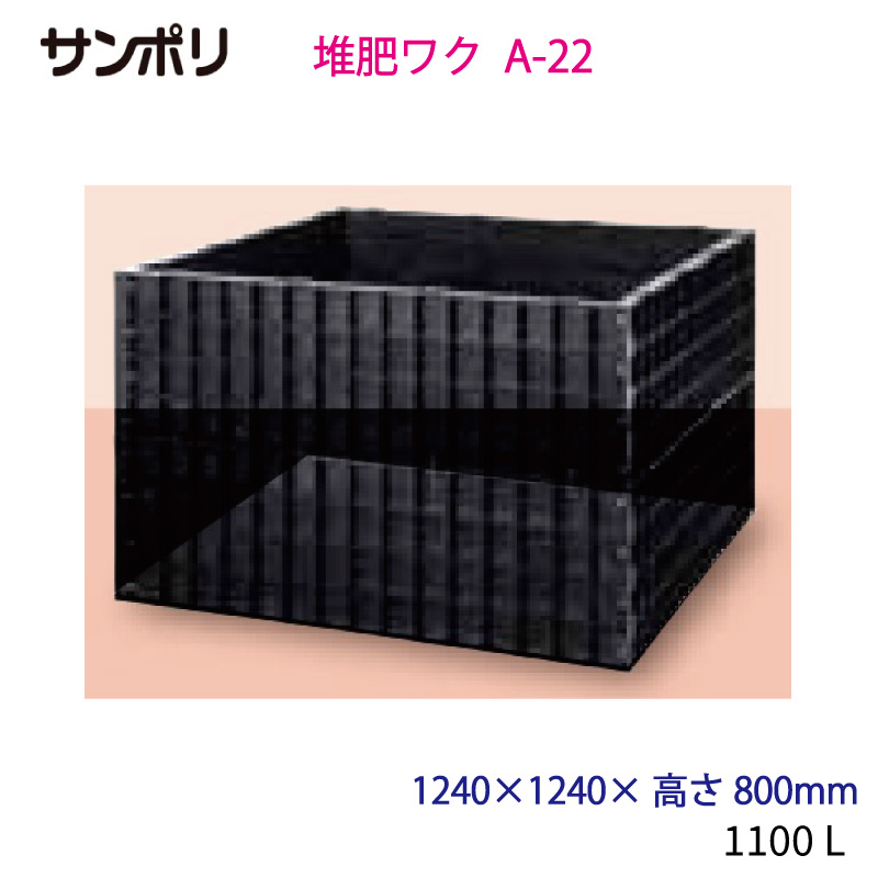サンポリ 堆肥ワク 角型 A-22 1240×1240×高さ800mm 容量1100L