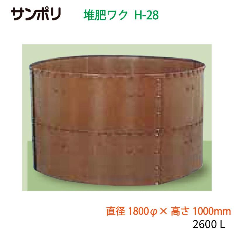 サンポリ 堆肥ワク 丸型 H-28 直径1800φ×高さ1000mm 容量2600L