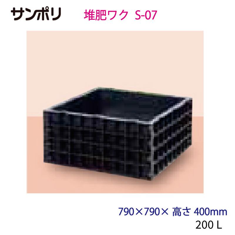 サンポリ 堆肥ワク 角型 S-07 790×790×高さ400mm 容量200L