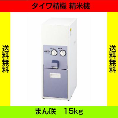 タイワ精機 家庭用精米機 まん咲 PX-15A