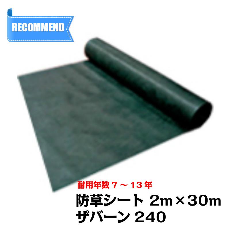 防草シート ザバーン240G 幅2m×長さ30m 厚み0.64mm