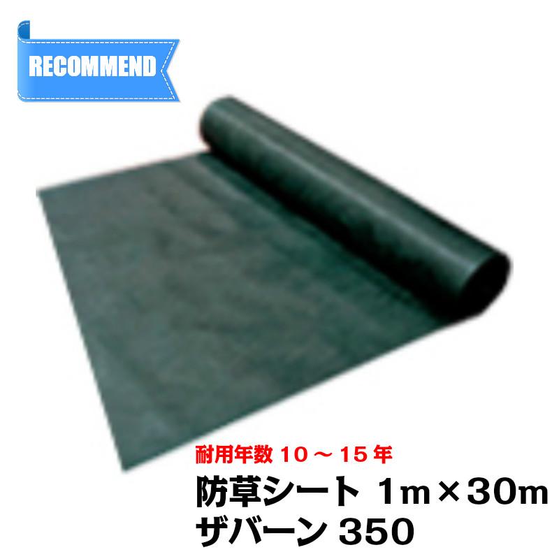 防草シート ザバーン350G 幅1m×長さ30m 厚み0.8mm