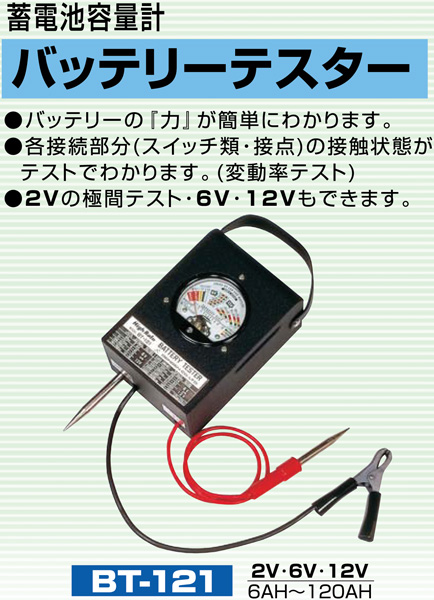 Power battery testers battery capacity meter BT-121