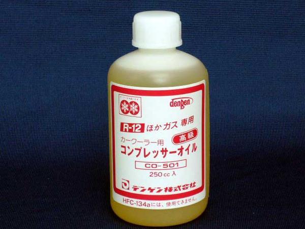 売り出し ◇限定Special Price デンゲン R-12用 コンプレッサーオイル CO-501 250cc