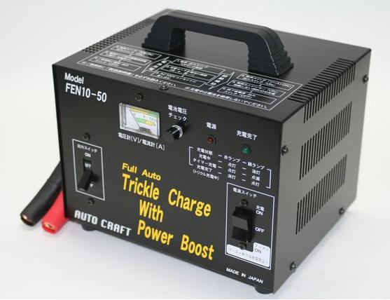 アルプス計器 12V用 緊急車輌用 バッテリートリクル充電器 FEN10-50 バッテリーチャージャー