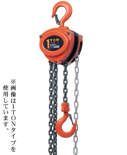 スリーエッチ HHH 手動式 チェーンブロック 荷重5t 揚程3m R-CB5TON