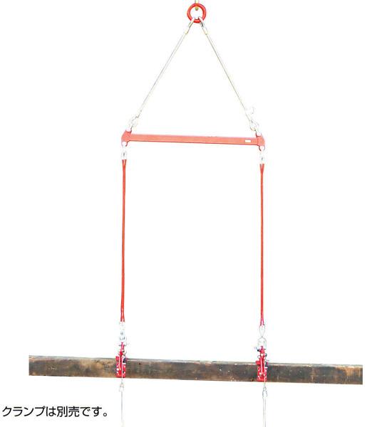 HHH スリーエッチ 木材クランプ専用 2本吊用天秤 荷重500Kg 吊間隔1000mm MOT-1000 新品 全国一律送料無料