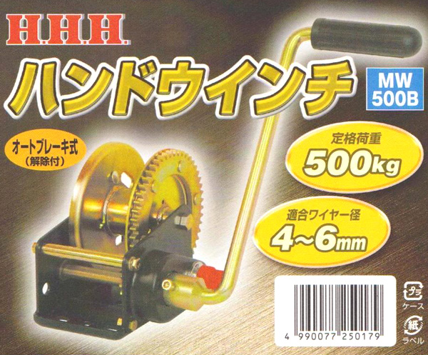 500 kg of HHH three H hand winch automatic brakes-type load MW500B