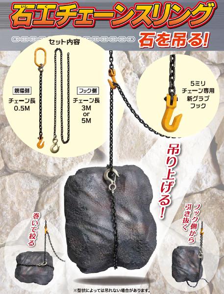 HHH スリーエッチ 石吊り 石材吊り 石工チェーンスリング 1t チェーン長3m SM1T-3M