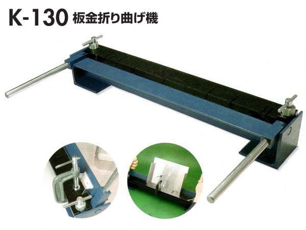 ホーザン (HOZAN) 板金折り曲げ機 K-130