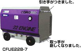 ネスト岩田 2.2kW エンジンコンプレッサー セル付 CFUE22B-7S オイルフリー 出張作業用 パッケージタイプ